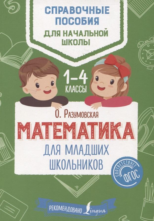 Разумовская О. Математика для младших школьников. 1-4 классы ISBN: 9785171069322 французский для школьников 1 4 классы cdpc