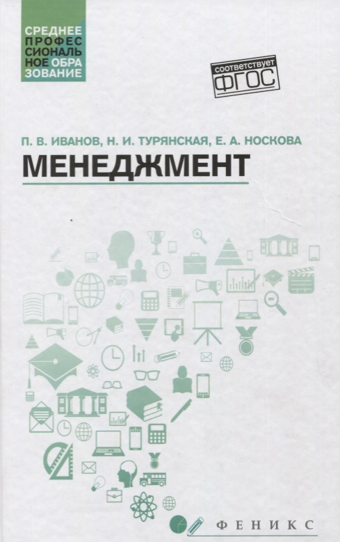 Иванов П.: Менеджмент. Учебное пособие