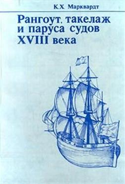 Рангоут такелаж и паруса судов 18 века