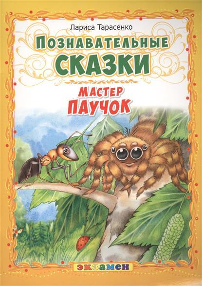 Тарасенко Л.: Мастер паучок. Познавательные сказки