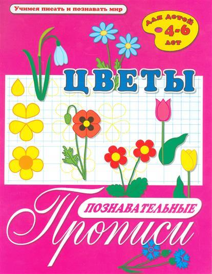 Цветы. Познавательные прописи. Для детей 4-6 лет