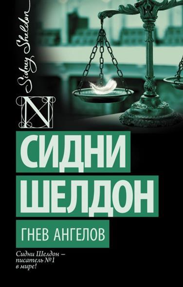 Шелдон С. Гнев ангелов