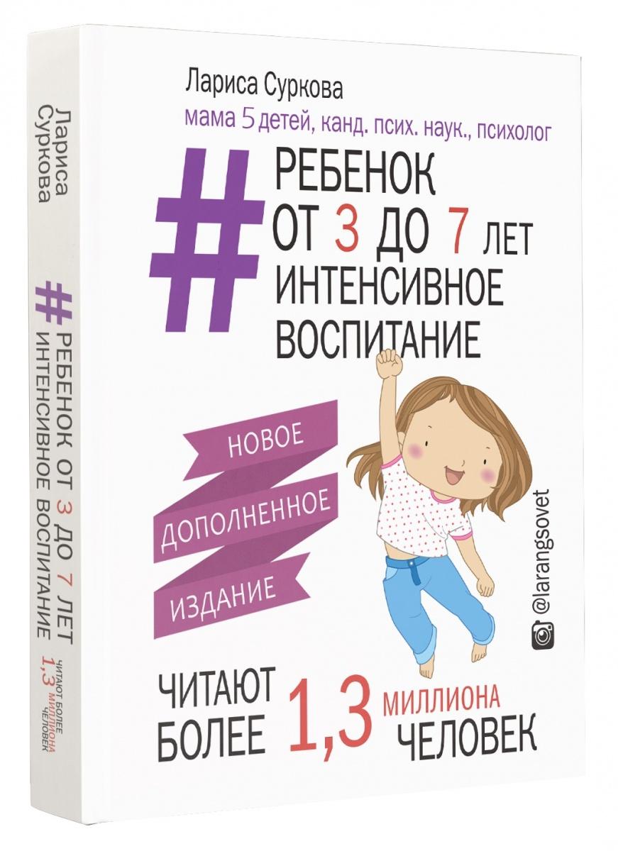Ребенок от 3 до 7 лет. Интенсивное воспитание. Новое дополненное издание