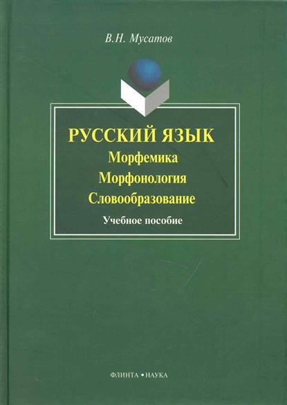 Мусатов В. Русский язык Морфемика морфонология словообразование
