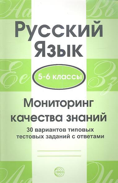 Русский язык. 5-6 классы. Мониторинг качества знаний. 30 вариантов типовых тестовых заданий с ответами