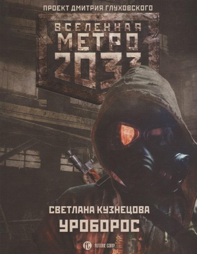 Кузнецова С. Метро 2033: Уроборос