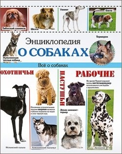 Альникина А. (ред.) Энциклопедия о собаках. Все о собаках