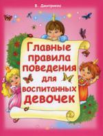 Главные правила поведения для воспитанных девочек