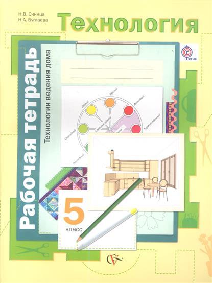 Технология. Технологии ведения дома. Рабочая тетрадь. 5 класс. Для учащихся общеобразовательных учреждений