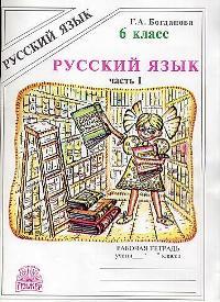Богданова Г. Русский язык 6 кл Р/т ч.1 богданова г русский язык 5 кл р т ч 1