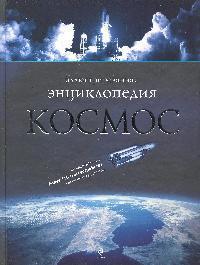 Гордиенко Н. Космос Илл. энц.