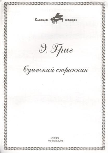 Ноты КШ 7-2 Григ Одинокий странник