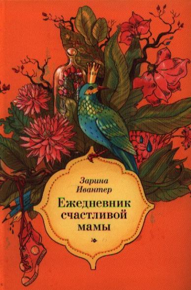 Ежедневник счастливой мамы