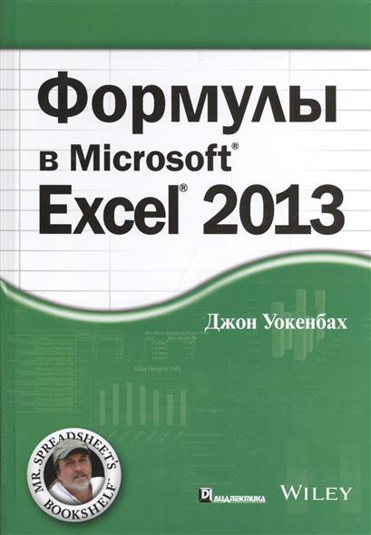 Формулы в Microsoft Excel 2013