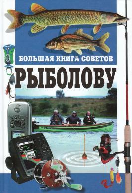 Большая книга советов рыболову