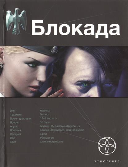 Бенедиктов К. Блокада. Беспощадное противостояние: Охота на монстра. Книга первая (комплект из 3 книг) бенедиктов к блокада