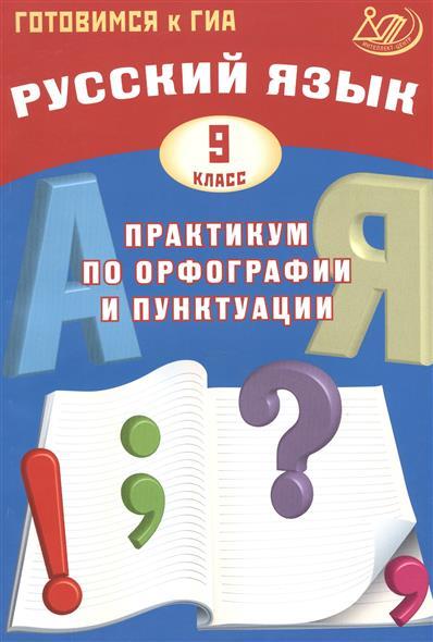 Русский язык. 9 класс. Практикум по орфографии и пунктуации. Готовимся к ГИА