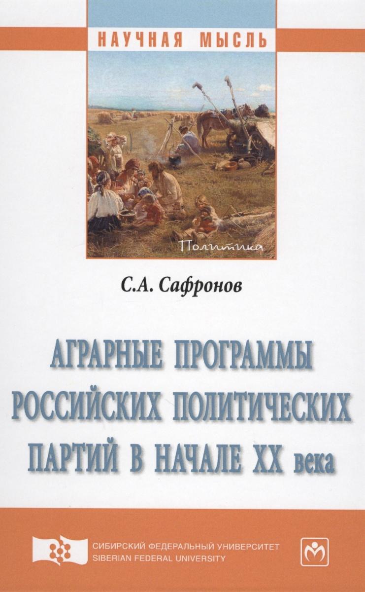 Аграрные программы российских политических партий в начале XX века. Монография