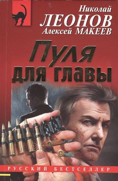 Леонов Н., Макеев А. Пуля для главы леонов н макеев а пуля из прошлого