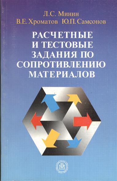 Минин Л., Хроматов В.,