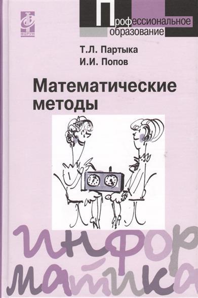 Партыка Т.: Математические методы. Издание 2-е, исправленное и дополненное