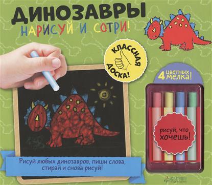 Булычев И. (пер.) Динозавры. Нарисуй и сотри! (+мелки) книги издательство clever нарисуй и сотри динозавры