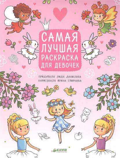 Данилова Л. Самая лучшая раскраска для девочек