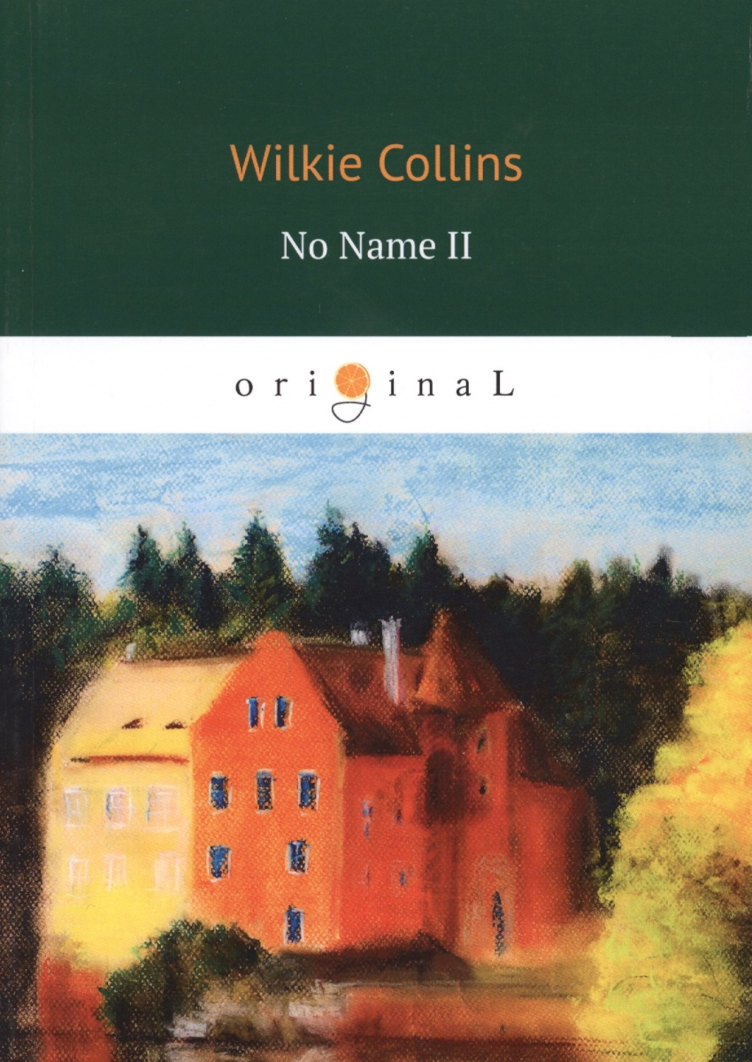 Collins W. No Name II ISBN: 9785521068814 no name верона 3