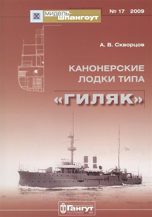 Скворцов А. Канонерские лодки типа Гиляк №17/2009