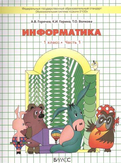 Информатика. 1 класс. Учебник. Часть 1. (комплект из 2 книг)