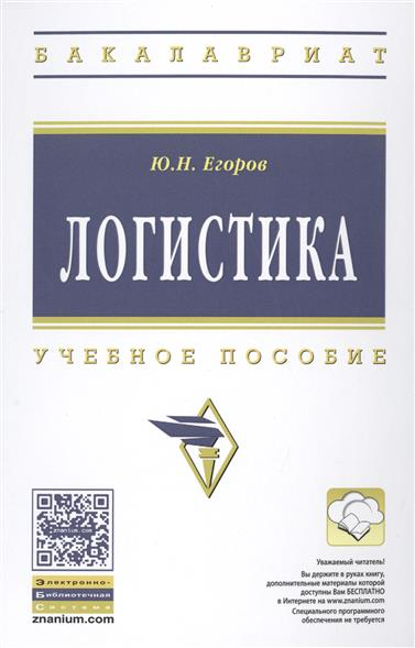 Егоров Ю.: Логистика. Учебное пособие