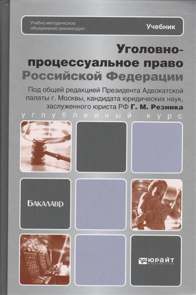 Резник Г. (ред.) Уголовно-процессуальное право Российской Федерации. Учебник для вузов