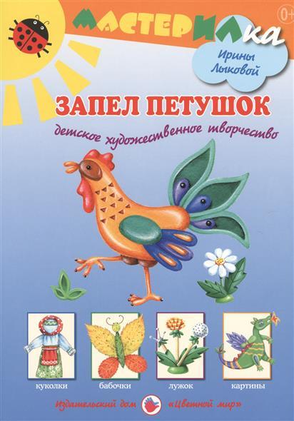 Лыкова И. Запел петушок. Детское художественное творчество лыкова и идет бычок качается детское художественное творчество