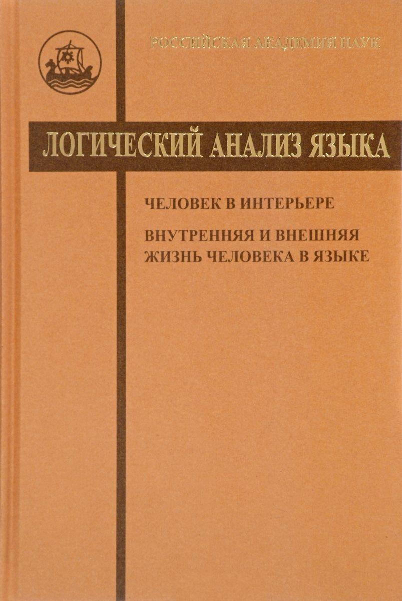 Арутюнова Н. (отв.ред) Логический анализ языка. Человек в интерьере. Внутренняя и внешняя жизнь человека в языке