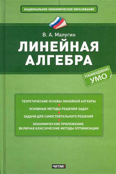 Малугин В. Линейная алгебра кремер н фридман м линейная алгебра учебник и практикум