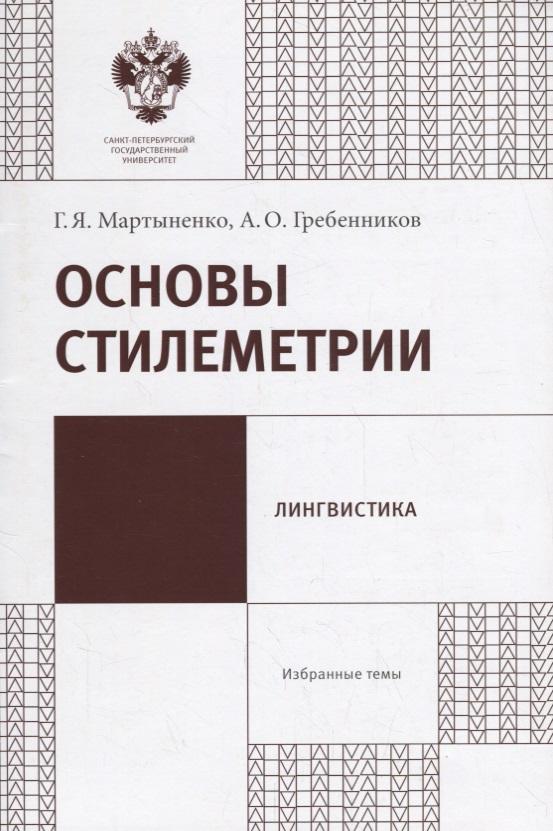 Основы стилеметрии Учебно-методическое пособие