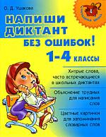 Ушакова О. Напиши диктант без ошибок 1-4 кл. ушакова о напиши диктант без ошибок 1 4 кл