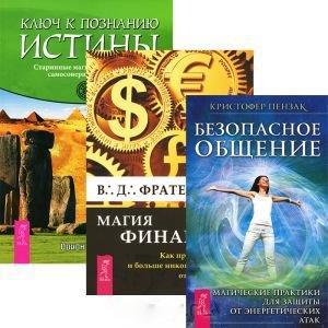 Магия финансов. Безопасное общение. Ключ к познанию истины (комплект из 3 книг)