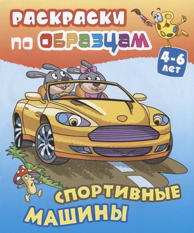 Чайчук В., Чайчук А. (худ.) Спортивные машины. Раскраски по образцам. 4-6 лет