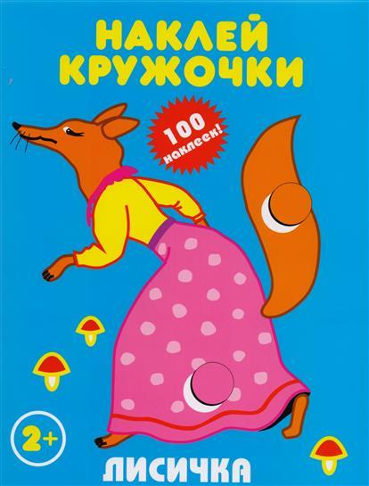 Цыганков И., Смирнова Е. (худ.) Лисичка. Наклей кружочки. 100 наклеек! цыганков и смирнова е худ мишка наклей кружочки 100 наклеек
