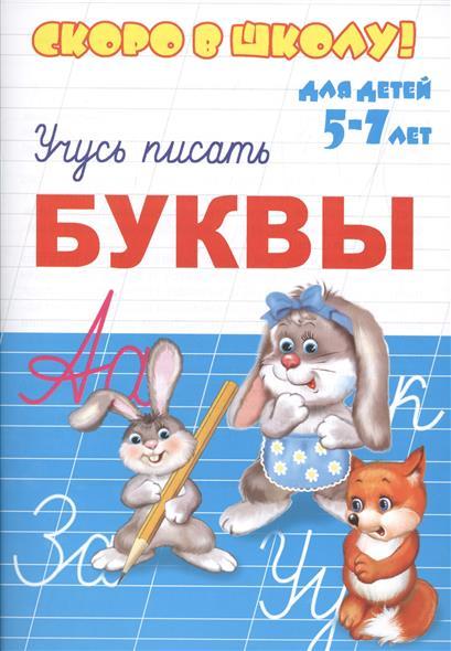 Сафонова Е. (худ.) Учусь писать буквы