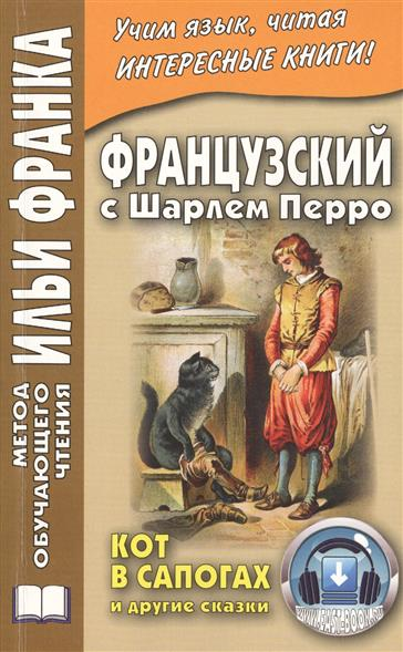 Франк И. (ред.) Contes de ma Mere l`Oye. Французский с Шарлем Перро. Кот в сапогах и другие сказки full waterproof em id 125 khz wiegand 26 rfid proximity door access control card keypad machine controller reader lock