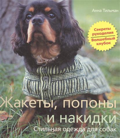 Жакеты попоны и накидки Стильная одежда для собак