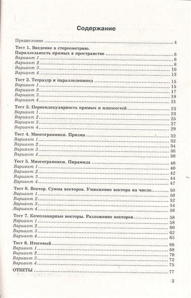 Тесты по геометрии класс К учебнику Л С Атанасяна и др  Тесты по геометрии 10 класс К учебнику Л С Атанасяна и др Геометрия 10 11классы 10 класс Глазков Ю Боженкова Л купить книгу с доставкой в