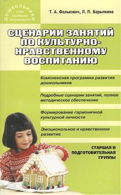 Сценарии занятий по культурно-нравственному воспитанию. Старшая и подготовительная группы