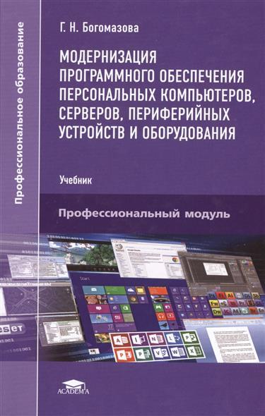 Богомазова Г. Модернизация программного обеспечения персональных компьютеров, серверов, периферийных устройств и оборудования. Учебник