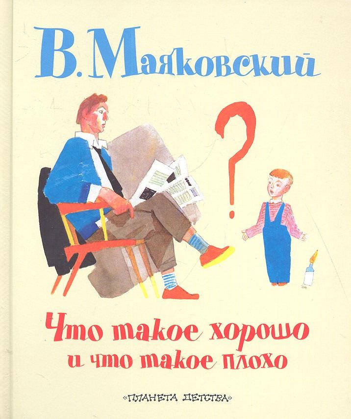 Маяковский В. Что такое хорошо и что такое плохо маяковский в что такое хорошо и что такое плохо птица