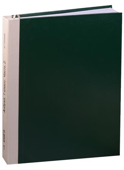 Азбука. 1 класс. В 2-х частях (В 5-х книгах). Часть 2 (В 3-х книгах). Книга 1. Учебник для детей с ограничением зрения. Издание по Брайлю