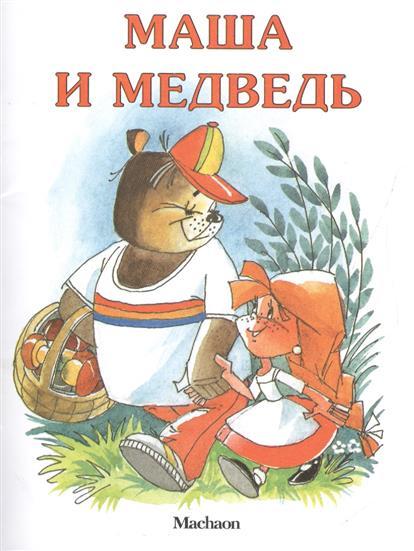 Булатов М.: Маша и медведь