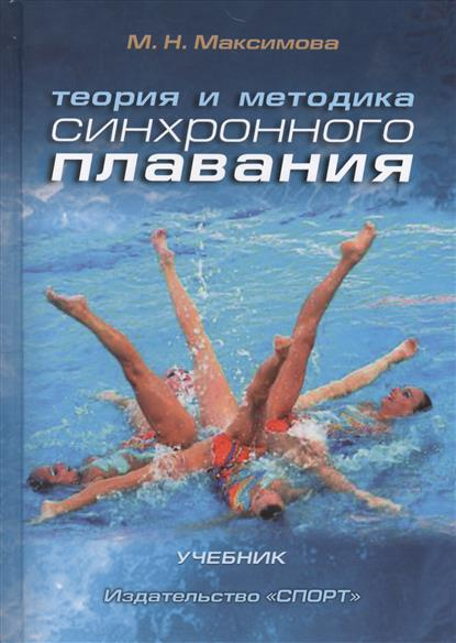 Теория и методика синхронного плавания Учебник